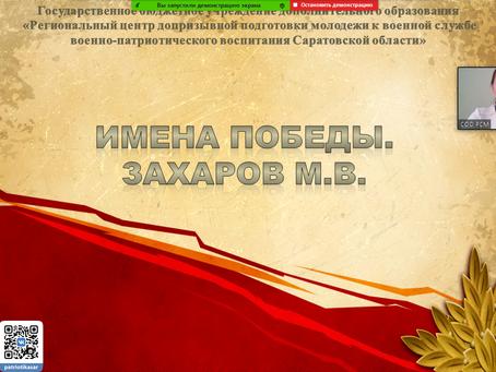 ИМЕНА ПОБЕДЫ. Захаров Матвей Васильевич