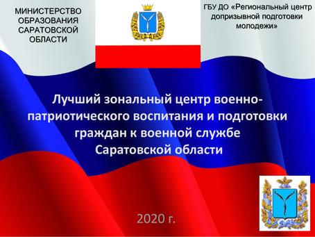 Итоги конкурса на лучший зональный центр ВПВ и подготовки граждан к военной службе