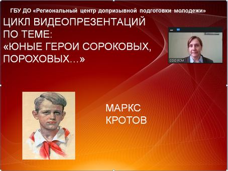 Продолжаем цикл видео-презентаций о юных героях сороковых, пороховых. Маркс Кротов