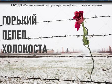 Видео-презентация «Горький пепел Холокоста»