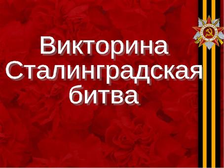 Интернет-викторина «Помни о Сталинграде…»