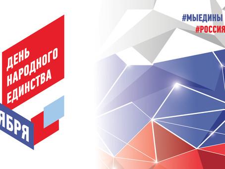 #МЫЕДИНЫ   #МЫВМЕСТЕ  #РОССИЯОБЪЕДИНЯЕТ   Мероприятия в рамках празднования Дня народного единства