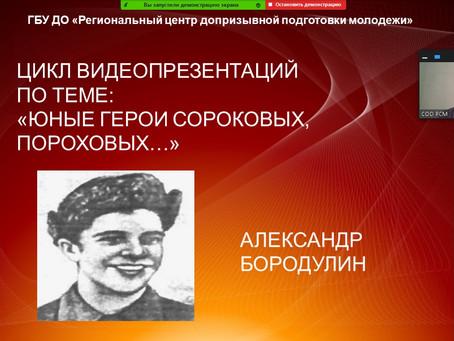Знакомимся с юными героями СОРОКОВЫХ, ПОРОХОВЫХ. Александр Бородулин