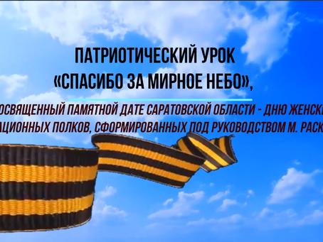 День женских авиаполков, сформированных под руководством  Марины Расковой – патриотический урок