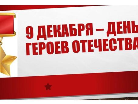 В День Героев Отечества предлагаем специальный выпуск цикла видео-лекций «Знаю, помню и горжусь!»