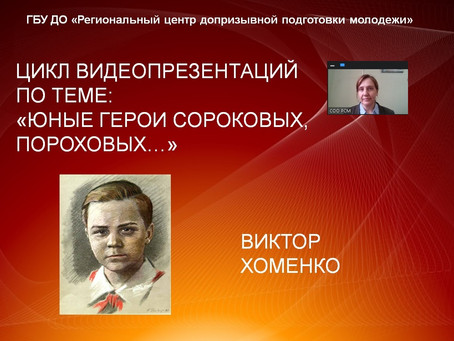 ЮНЫЕ ГЕРОИ СОРОКОВЫХ, ПОРОХОВЫХ. Виктор Хоменко
