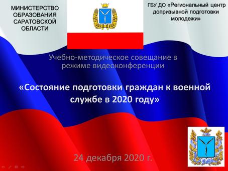 Учебно-методическое совещание «Состояние подготовки граждан к военной службе в 2020 году»