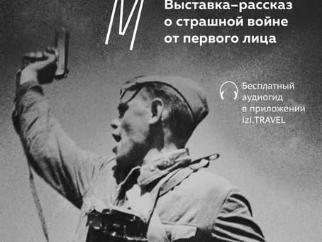 В историческом парке «Россия — Моя история» открылась  мультимедийная выставка «Вспомним»