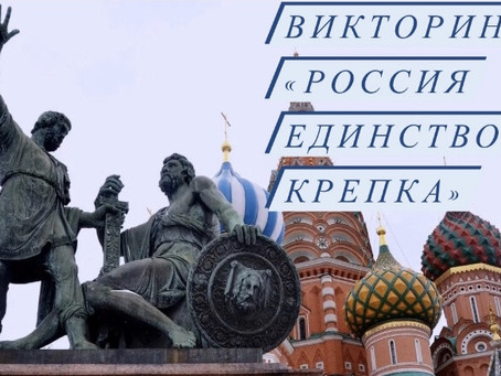 Приглашаем принять участие в викторине «Россия единством крепка»