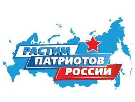 Региональный этап Всероссийского конкурса «Растим патриотов России»