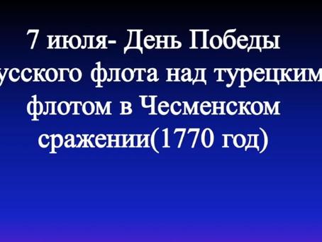 День воинской славы России – День победы русского флота над турецким в Чесменском сражении