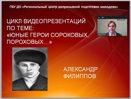 ЮНЫЕ ГЕРОИ СОРОКОВЫХ, ПОРОХОВЫХ.  Александр Филиппов