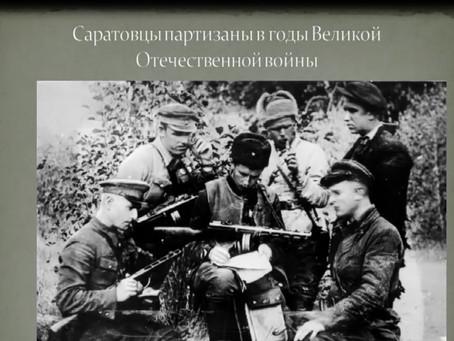 Видеолекция «Партизаны Саратовской области»