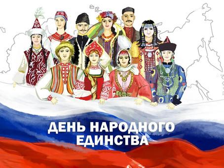Областной конкурс «Дружба народов», посвященный  Дню народного единства