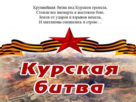 Онлайн-викторина «Заря Победы – Курская дуга!»