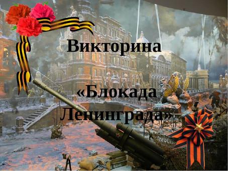 Помнить можно только то, о чем знаешь… Викторина «Блокада Ленинграда»