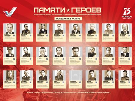 Всероссийский проект «Памяти Героев». Герои Саратовской области, родившиеся в ноябре