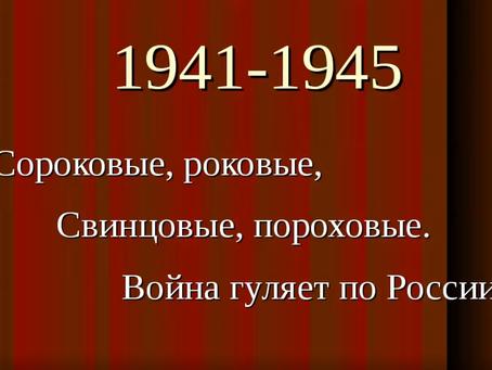 ЮНЫЕ ГЕРОИ СОРОКОВЫХ, ПОРОХОВЫХ. Василий Коробко
