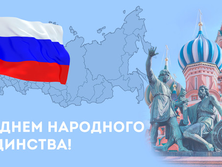 4 ноября в Российской Федерации отмечается государственный праздник – День народного единства