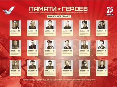 Завершается Всероссийский проект «Памяти Героев»