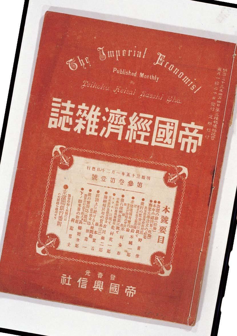 63.帝国経済雑誌