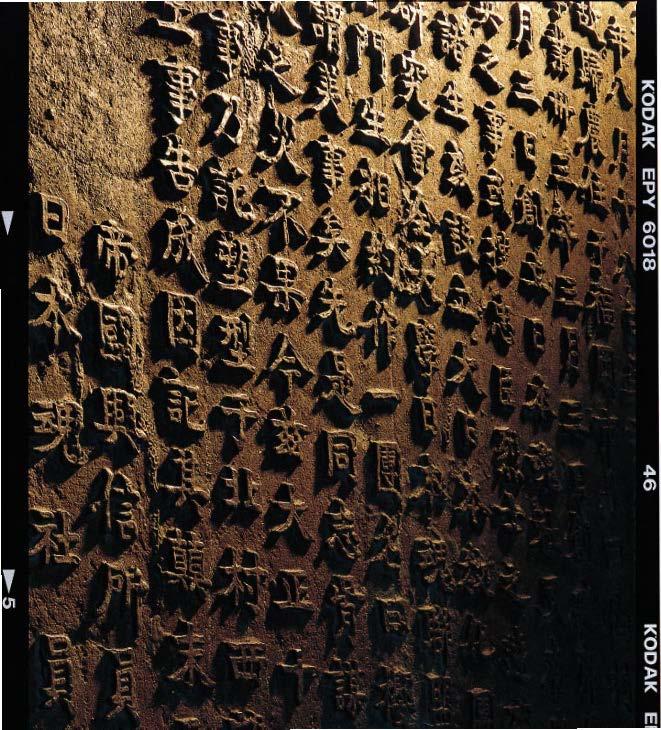 後藤武夫初代所長銅像の銘文