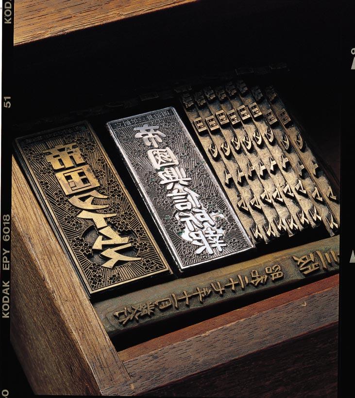 15 TEIKOKU TIMES 題字
