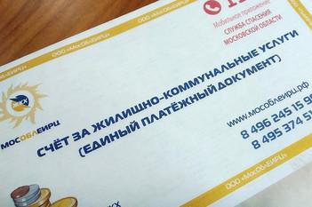 Сроки выпуска платежных документов МосОблЕИРЦ и приема показаний в декабре 2020 года