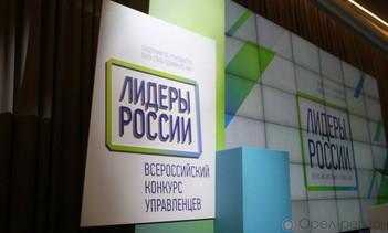 Началась регистрация на трек «Информационные технологии» конкурса «Лидеры России»