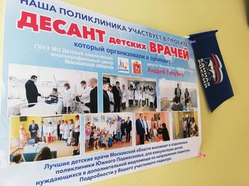 «Десант детских врачей» прибыл в Каширу