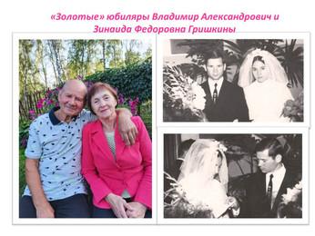 «Золотая свадьба»