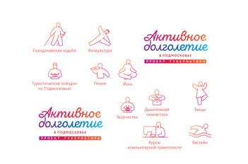«Активное долголетие»: расписание занятий по физической культуре