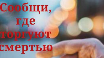 В Подмосковье стартовала антинаркотическая акция «Сообщи, где торгуют смертью»