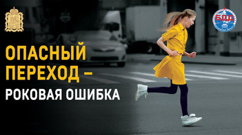 В г.о. Кашира проводится профилактическое мероприятие «Пешеход»