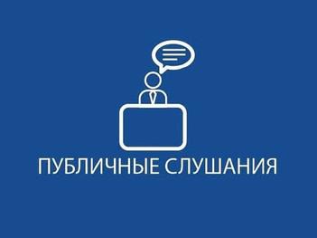 Публичные слушания по проекту бюджета на 2021-2023 годы в муниципалитете пройдут 14 декабря