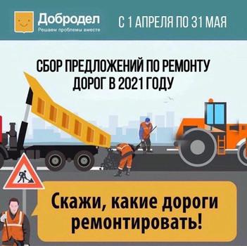 На портале «Добродел» продолжается голосование по ремонту муниципальных и региональных дорог