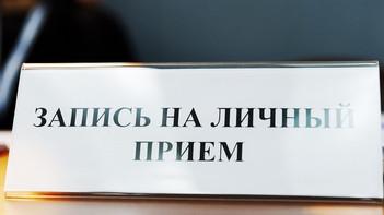 В городской прокуратуре проводится личный прием граждан