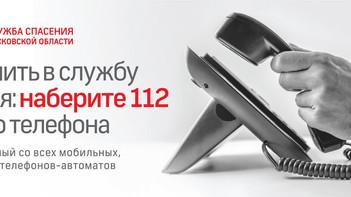 Операторы Системы-112 и ЕДДС приняли 1930 вызовов