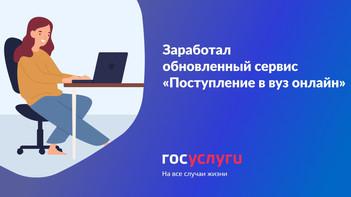 На Госуслугах заработал обновленный сервис «Поступление в ВУЗ онлайн»
