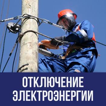 Внимание! Отключение электроэнергии 6 апреля