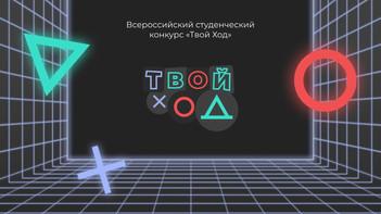 Приглашаем студентов принять участие во Всероссийском конкурсе «Твой ход»