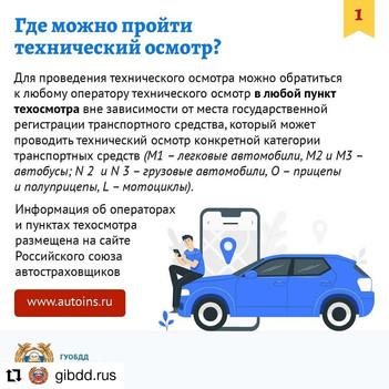 Вниманию автовладельцев: изменения в процедуре проведения технического осмотра транспортных средств