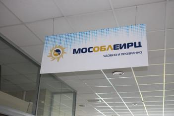 Изменение режима работы офисов МосОблЕИРЦ в связи празднованием Дня России
