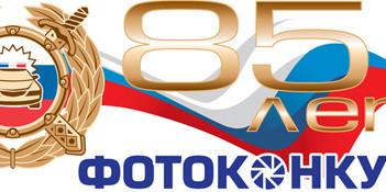 Госавтоинспекция Подмосковья приглашает к участию в конкурсах, посвященных 85-летию службы