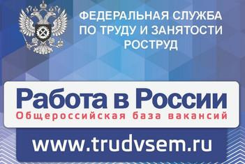 Трудоустройство на Портале Роструда «Общероссийский банк вакансий «Работа в России»