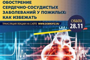 Пожилые жители Подмосковья могут посетить онлайн лекцию «Обострение сердечно-сосудистых заболеваний