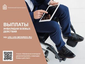 Инвалиды боевых действий смогут получить ежегодную выплату через портал госуслуг Подмосковья