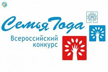 Всероссийский конкурс «Семья года»