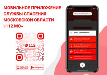 В Подмосковье можно вызвать оперативную службу для своих близких через приложение «112 МО»