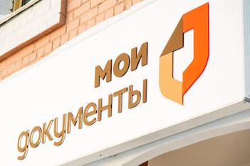 В Подмосковье получить услуги БТИ теперь можно в 39 МФЦ